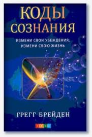 код сознания